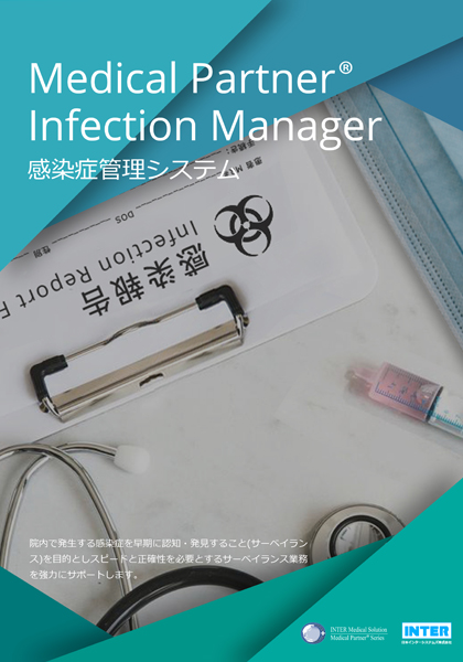 Medical Partner Infection Manager